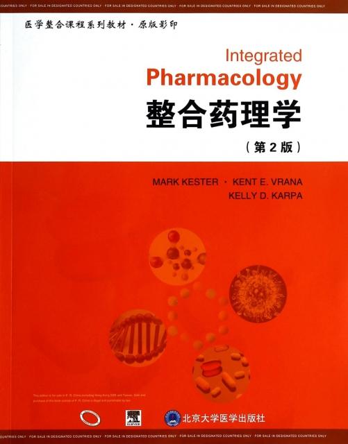 整合藥理學(原版影印第2版醫學整合課程繫列教材)