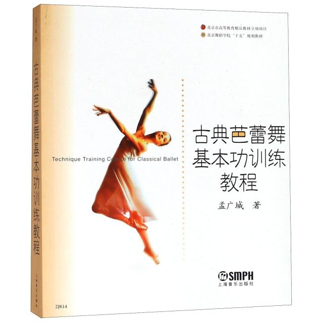 古典芭蕾舞基本功訓練教程