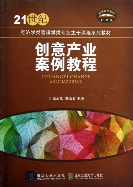 創意產業案例教程(21世紀經濟學類管理學類專業主干課程繫列教材)