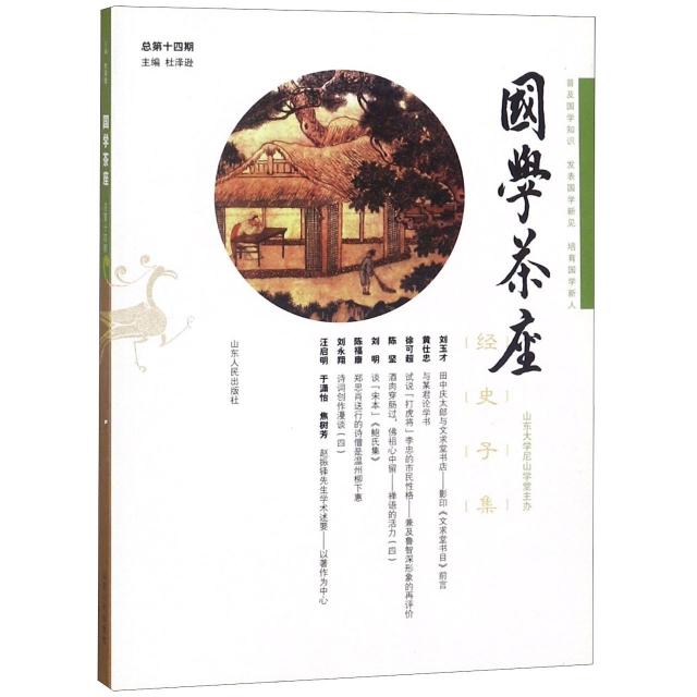 國學茶座(總第14期