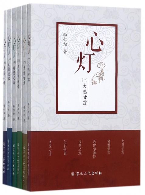 心燈(共6冊)
