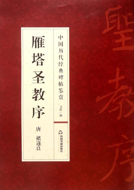 雁塔聖教序/中國歷代經典碑帖鋻賞