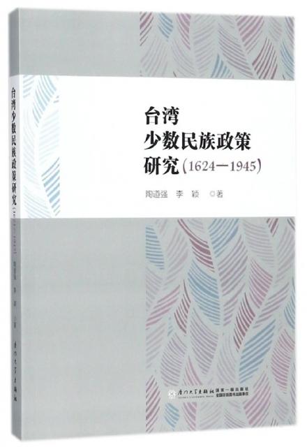 台湾少数民族政策研究