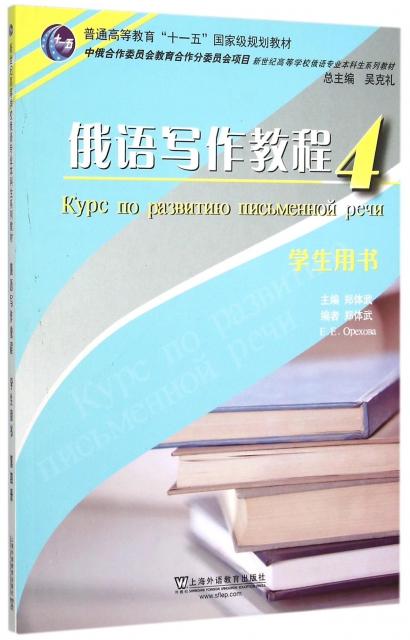 俄語寫作教程(4學生用書新世紀高等學校俄語專業本科生繫列教材)