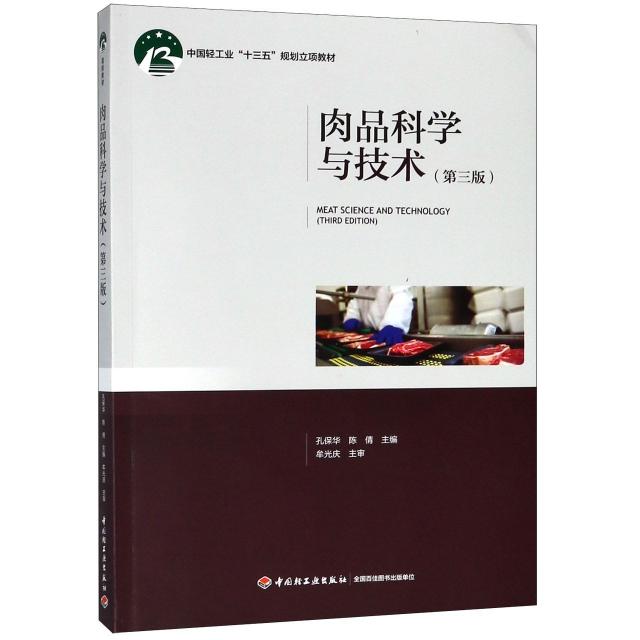 肉品科學與技術(第3版中國輕工業十三五規劃立項教材)