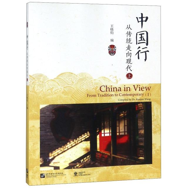 中國行(從傳統走向現代上)