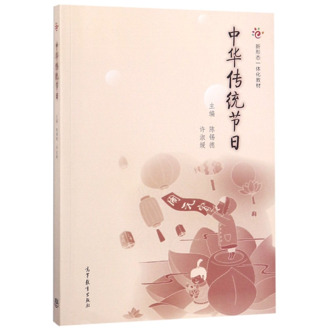 中華傳統節日(新形態一體化教材)