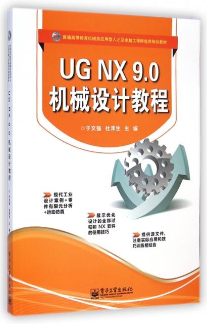 UG NX9.0機械設計教程(普通高等教育機械類應用型人纔及卓越工程師培養規劃教材)