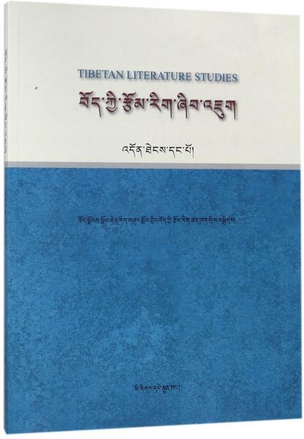 藏族文學研究(藏文版)