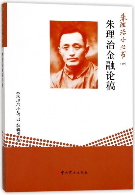 朱理治金融論稿/朱理治小叢書