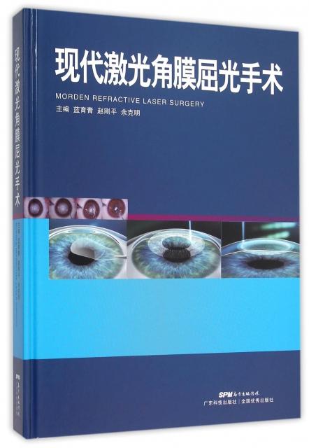 現代激光角膜屈光手術(精)