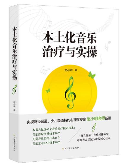 本土化音樂治療與實操