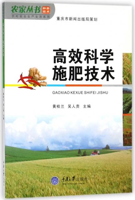 高效科學施肥技術/農