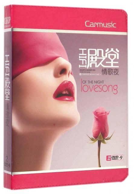 DVD-9 HIFI殿堂情歌夜(2碟裝)