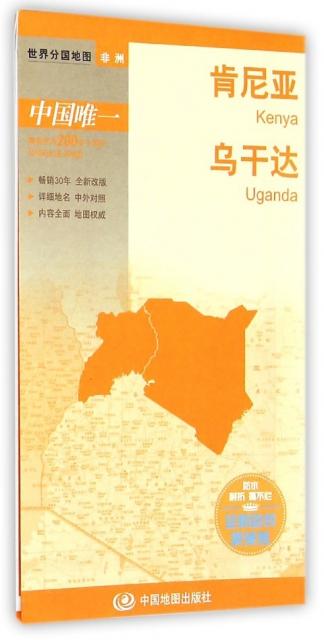 肯尼亞烏干達/世界分國地圖