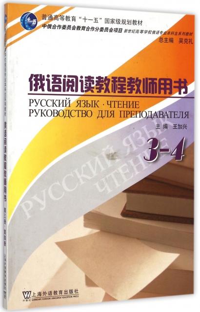 俄語閱讀教程教師用書(3-4)