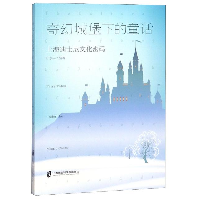 奇幻城堡下的童話(上海迪士尼文化密碼)
