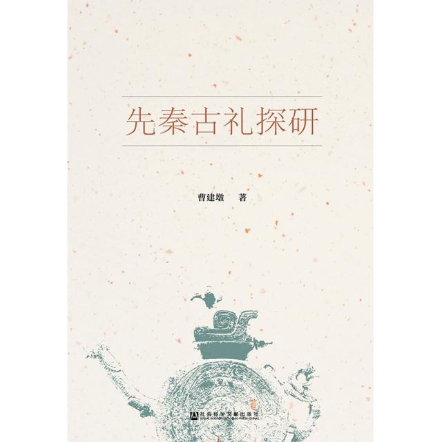 先秦古禮探研