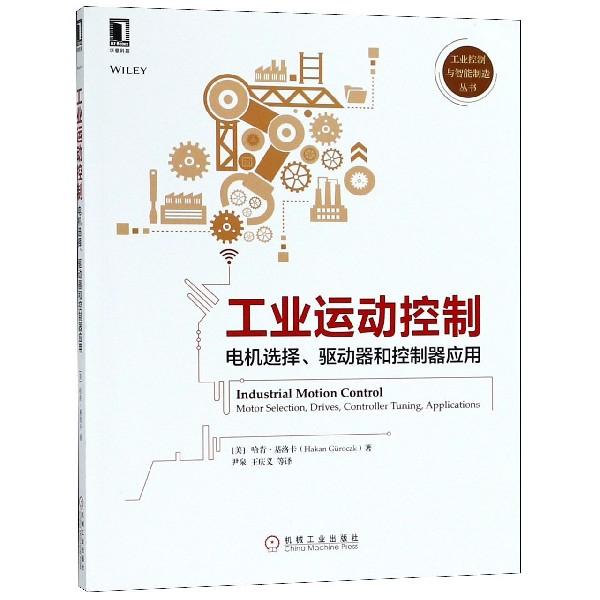 工業運動控制(電機選擇驅動器和控制器應用)/工業控制與智能制造叢書
