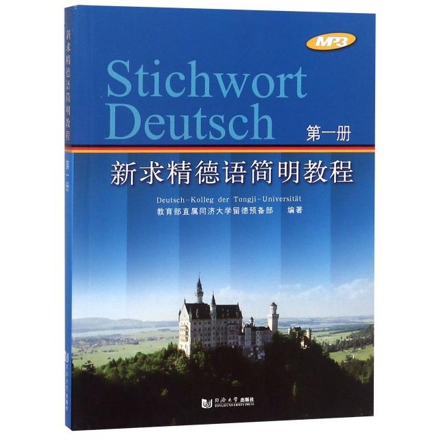 新求精德語簡明教程(1)