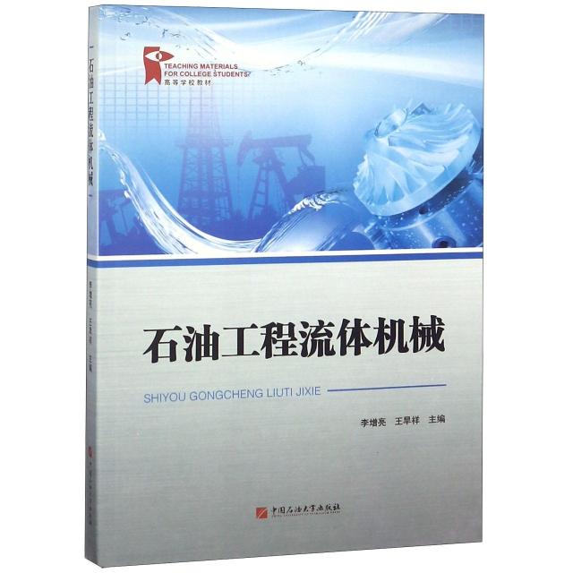 石油工程流體機械(高等學校教材)