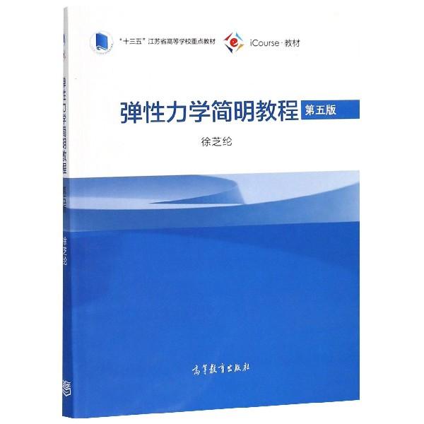 彈性力學簡明教程(第5版iCourse教材十三五江蘇省高等學校重點教材)