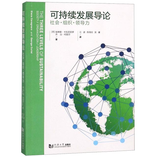 可持續發展導論(社會組織領導力)