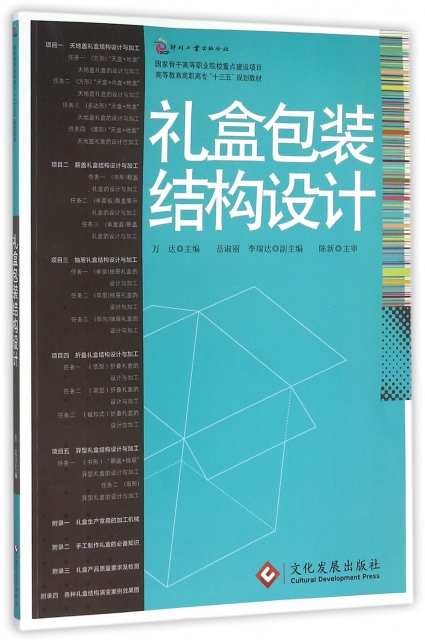 禮盒包裝結構設計(高等教育高職高專十三五規劃教材)