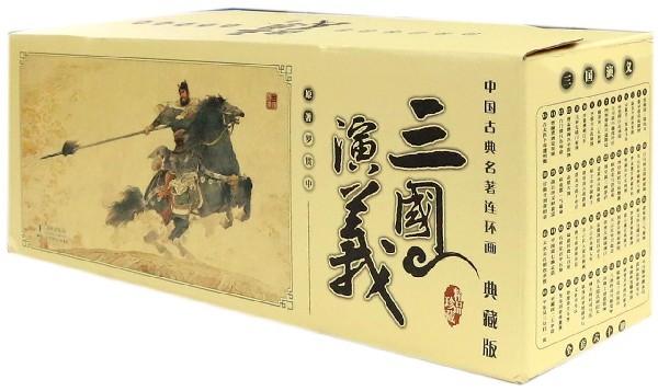 三國演義(典藏版共60冊)/中國古典名著連環畫