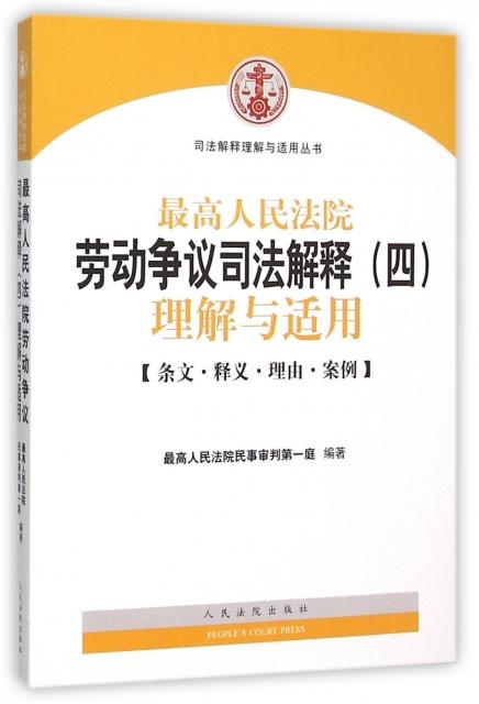 最高人民法院勞動爭議司法解釋<四>理解與適用/司法解釋理解與適用叢書