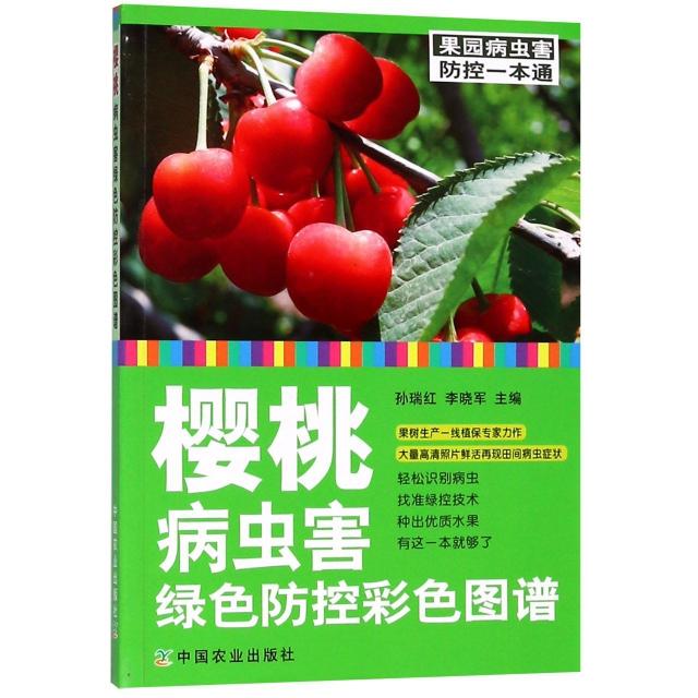 櫻桃病蟲害綠色防控彩色圖譜/果園病蟲害防控一本通