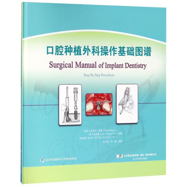 口腔種植外科操作基礎圖譜(精)