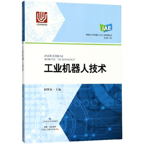 工業機器人技術(機械工程創新應用型數字交互規劃教材)