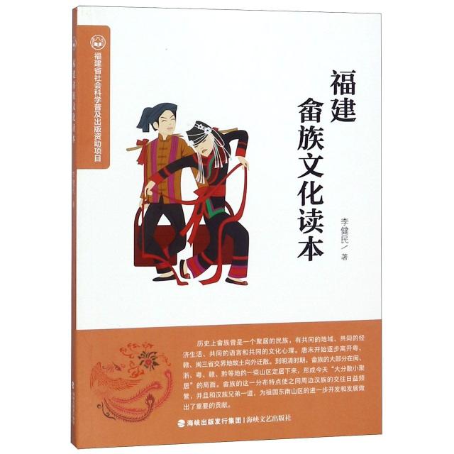 福建畬族文化讀本