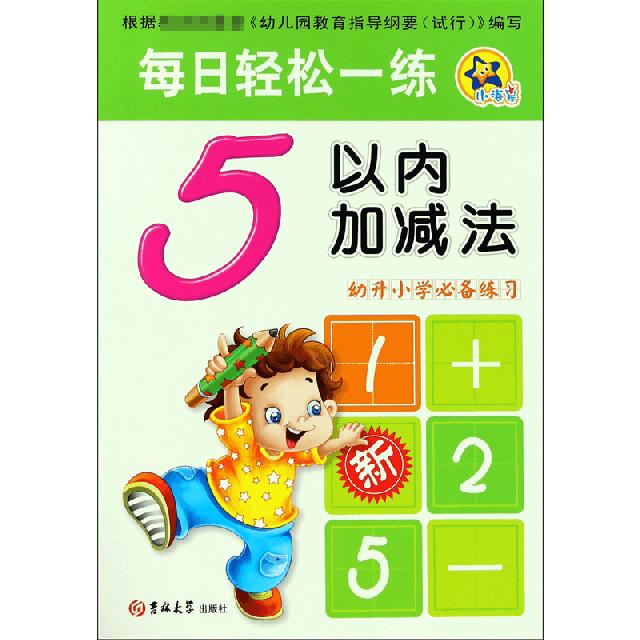5以內加減法(幼升小學必備練習)/每日輕松一練