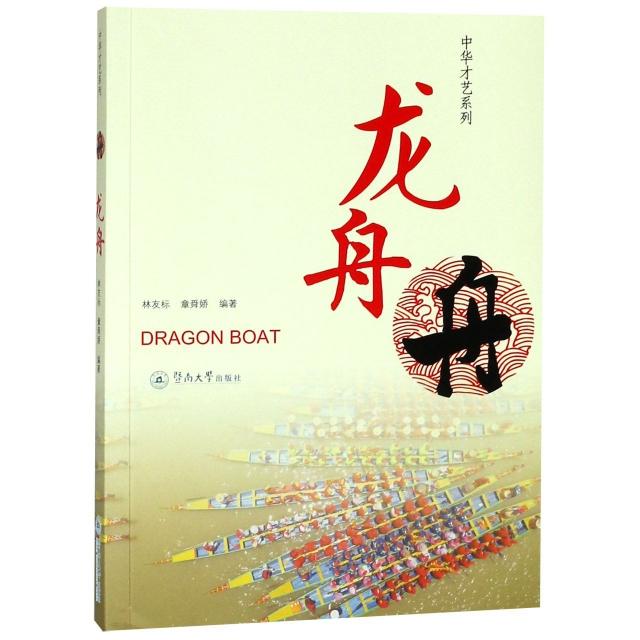 龍舟/中華纔藝繫列
