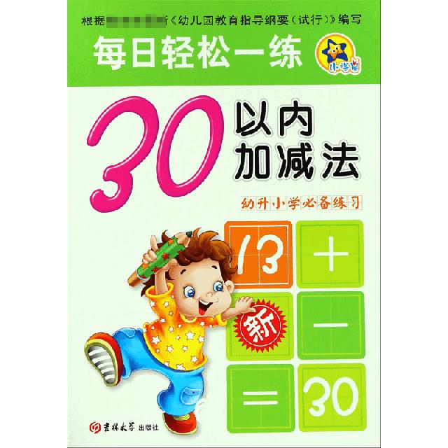 30以內加減法(幼升小學必備練習)/每日輕松一練