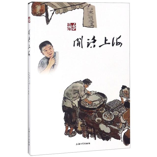 閑話上海/新聞坊