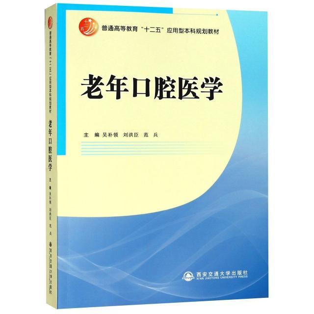 老年口腔醫學(普通高等教育十二五應用型本科規劃教材)