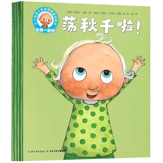 蕩秋千啦/0-3歲幼兒生活情景遊戲繪本