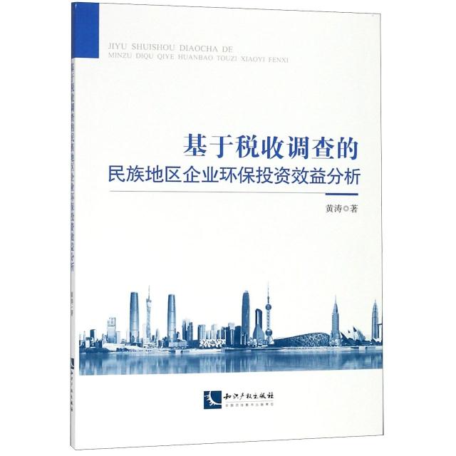 基於稅收調查的民族地區企業環保投資效益分析