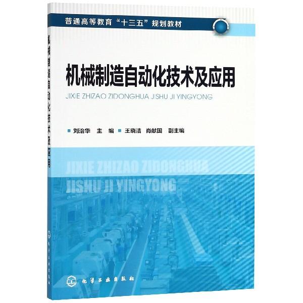機械制造自動化技術及應用(普通高等教育十三五規劃教材)
