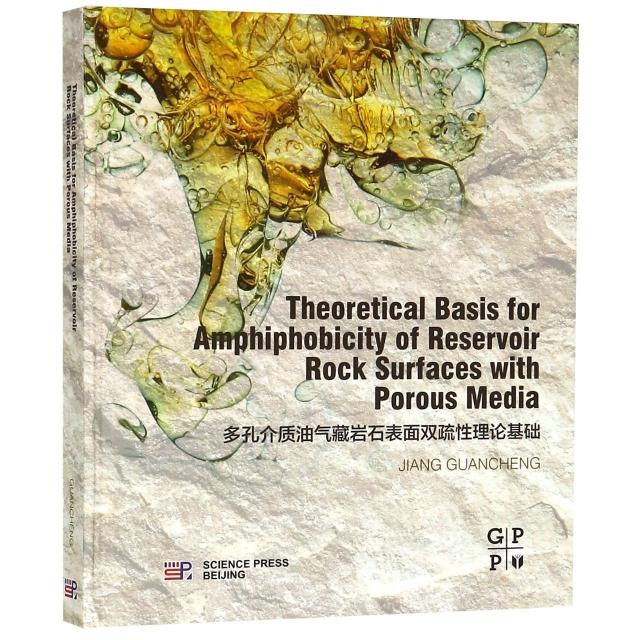 多孔介質油氣藏岩石表面雙疏性理論基礎(英文版)(精)