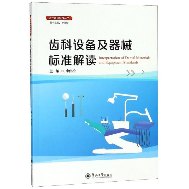 齒科設備及器械標準解讀/醫療器械標準叢書
