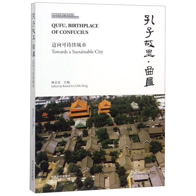 孔子故裡曲阜(邁向可持續城市)/亞洲文化遺產繫列叢書