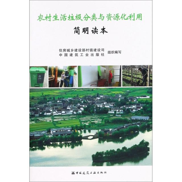 農村生活垃圾分類與資源化利用簡明讀本