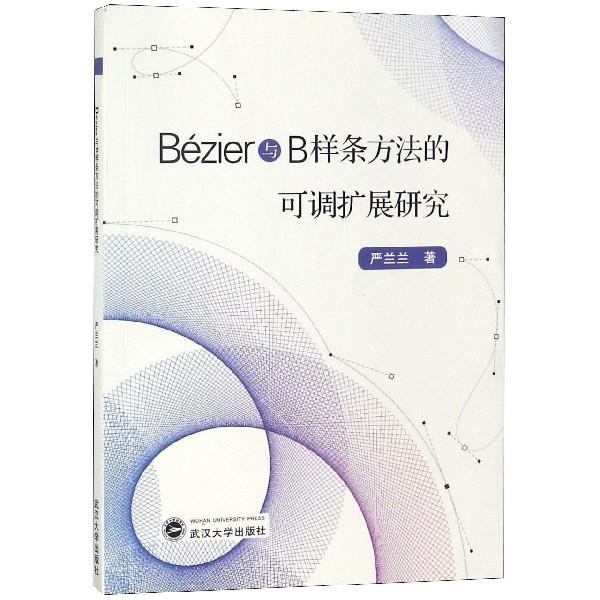 Bézier與B樣條方法的可調擴展研究