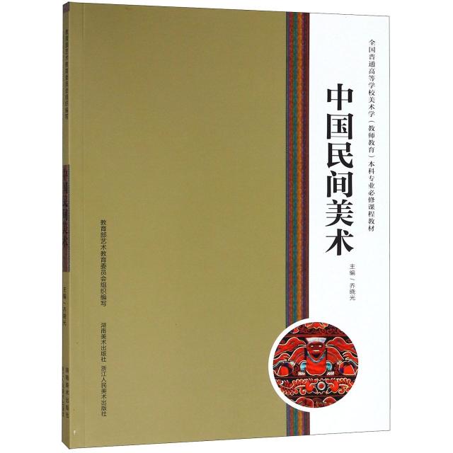 中國民間美術(全國普通高等學校美術學教師教育本科專業必修課程教材)