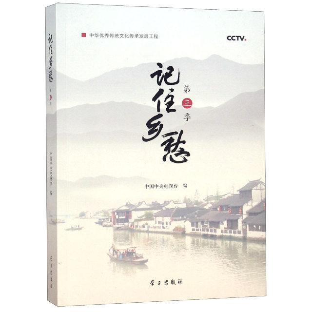 記住鄉愁(第3季)