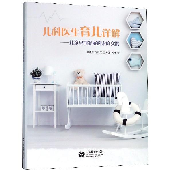 兒科醫生育兒詳解--兒童早期發展的家庭實踐